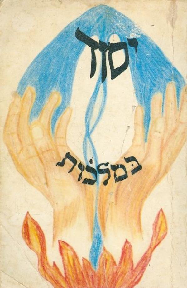 יסוד במלכות - פנחס דניאל  הכהן רחלין