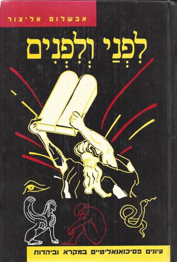לפני ולפנים - עיונים פסיכואנליטיים במקרא וביהדות - אבשלום אליצור