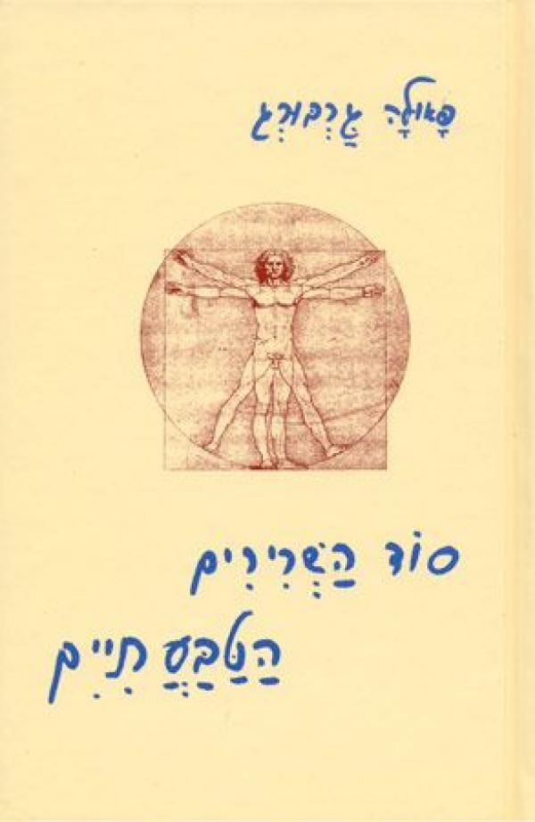 סוד השרירים הטבעתיים - פאולה גרבורג