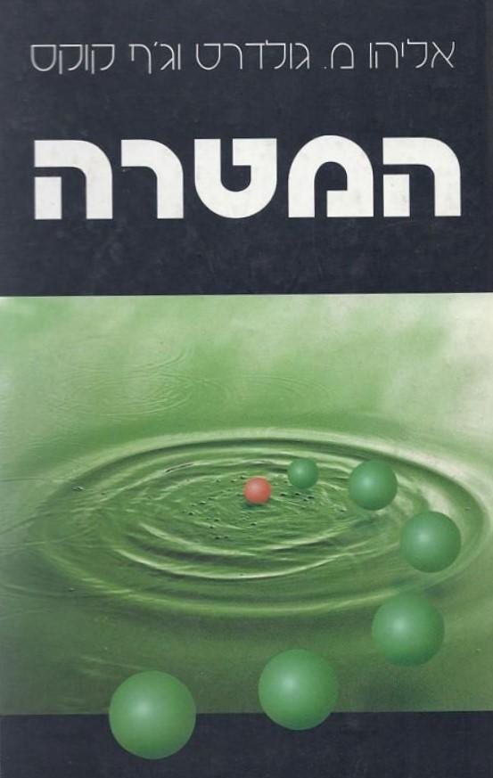 """המטרה - מהדורה מורחבת - ד""""ר אליהו מ. גולדרט"""