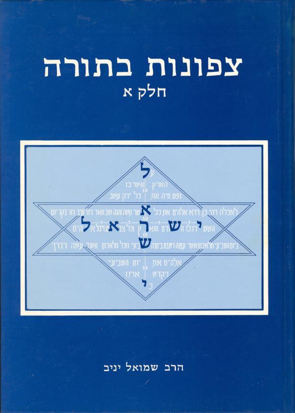 צפונות בתורה א - שמואל יניב