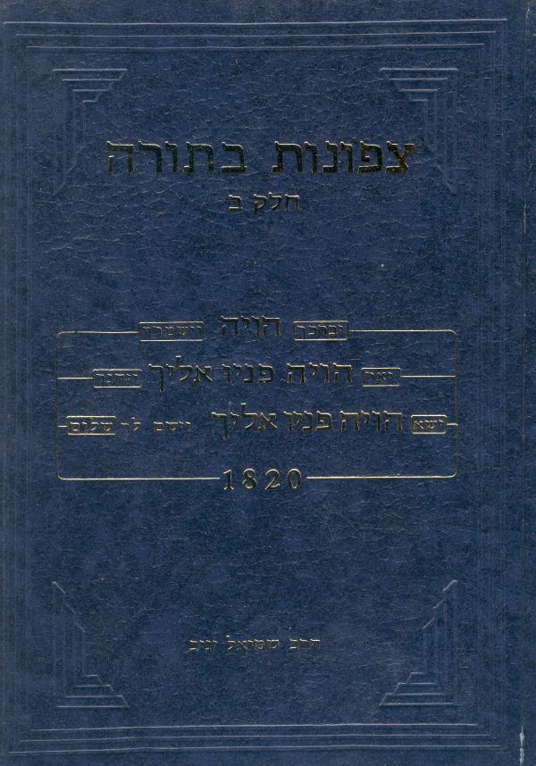 צפונות בתורה ב - שמואל יניב