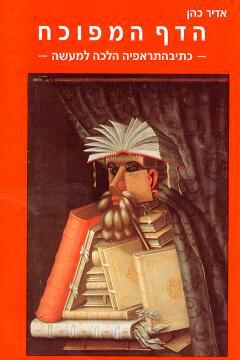 הדף המפוכח - כתיבהתראפיה הלכה למעשה - אדיר כהן