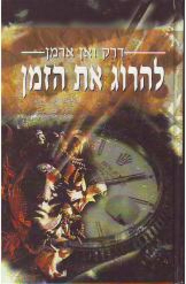 להרוג את הזמן - כריכה קשה - דרק ואן ארמן