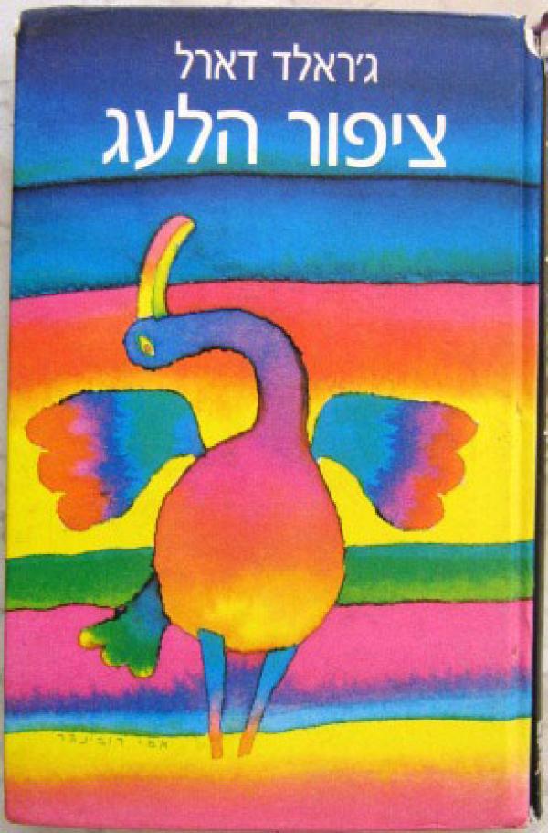 ציפור הלעג - ג'ראלד דארל