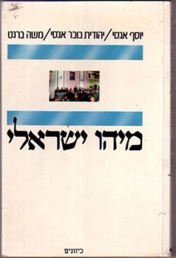 מיהו ישראלי - יוסף אגסי