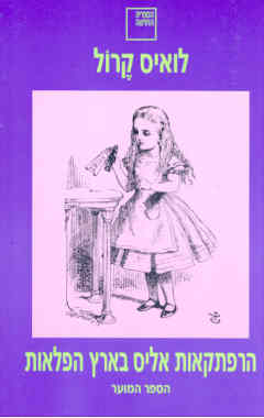 הרפתקאות אליס בארץ הפלאות - הספר המוער - לואיס קרול