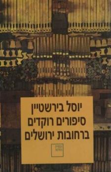 סיפורים רוקדים ברחובות ירושלים - יוסל בירשטיין