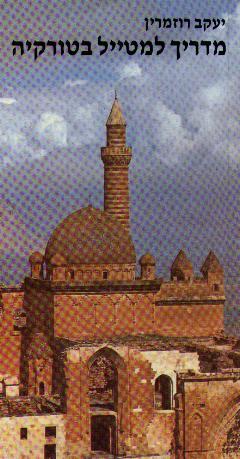 מדריך למטייל בטורקיה - יעקב רוזמרין