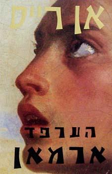 הערפד ארמאן - אן רייס