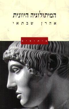 המיתולוגיה היוונית - מיתוסים - אהרן שבתאי