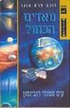 מאדים הכחול I - קים סטנלי רובינסון