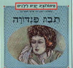 תבת (תיבת) פנדורה - מיתולוגיה יוונית לילדים - רקפת זוהר
