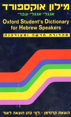 מילון אוקספורד אנגלי-אנגלי עברי - מהדורה חדשה ומעודכנת - הוצאת קרנרמן