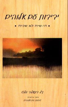 ידידות עם אלוהים - דו-שיח לא שכיח - ניל דונאלד וולש