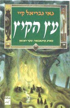 עץ הקיץ - מארג פיונאבאר: ספר ראשון - גאי גבריאל קיי