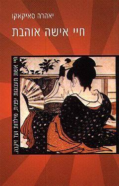 חיי אישה אוהבת - יאהרה סאיקאקו