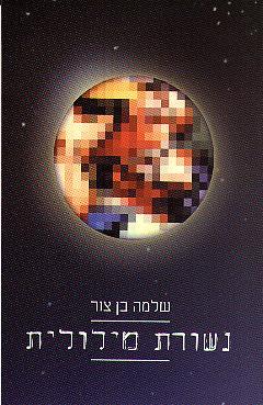 Image result for נשורת מילולית שלמה בן צור