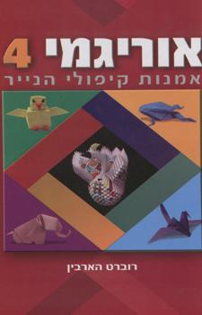 אוריגמי - אומנות קיפולי נייר4 - רוברט הרבין