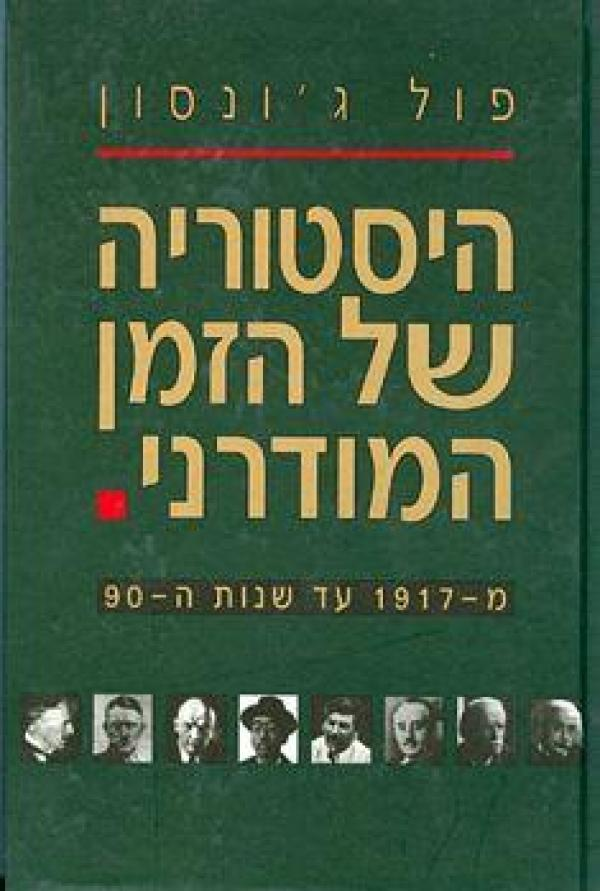 היסטוריה של הזמן המודרני - מ-1917 עד שנות ה-90 [שני כרכים] - פול ג'ונסון