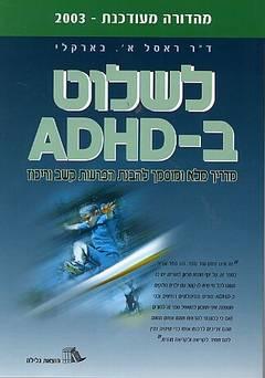 לשלוט ב - ADHD - המדריך השלם והמוסמך להבנת הפרעות קשב וריכוז - ראסל בארקלי