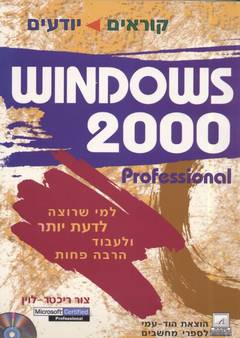 Windows 2000 קוראים ויודעים + cd / הוד-עמי