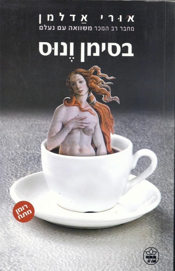 בסימן ונוס - אורי אדלמן
