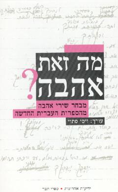 מה זאת אהבה? - מבחר שירי אהבה מהספרות העברית החדשה - זיסי סתוי