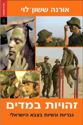 זהויות במדים - גבריות ונשיות בצבא הישראלי - אורנה ששון-לוי
