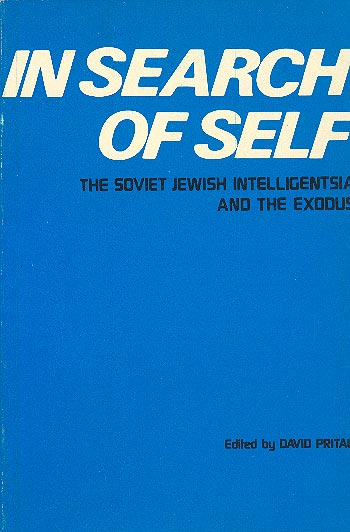 In Search Of Self - The Soviet Jewish Intelligentsia On The Exodus / דוד פריטל