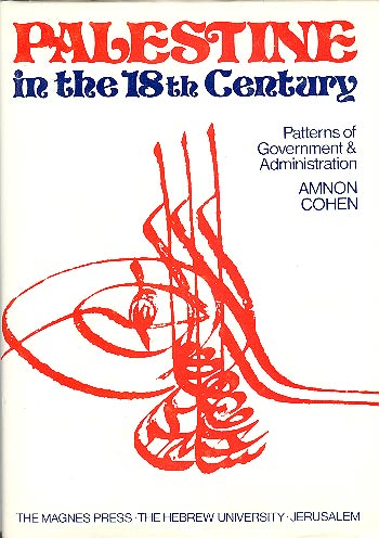 Palestine In The 18th Century - Patterns Of Government And Administration / אמנון כהן