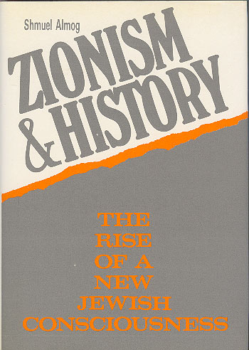 Zionism And History - The Rise Of A New Jewish Consciousness / שמואל אלמוג