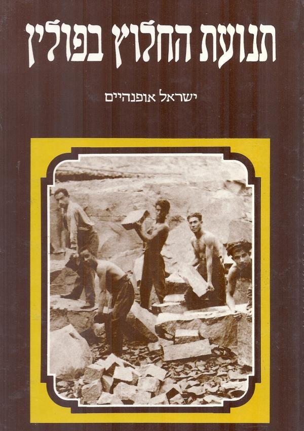תנועת החלוץ בפולין - (1929-1917) - ישראל אופנהיים