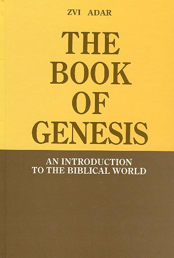 The Book Of Genesis - An Introduction To The Biblical World / פרופ' צבי אדר