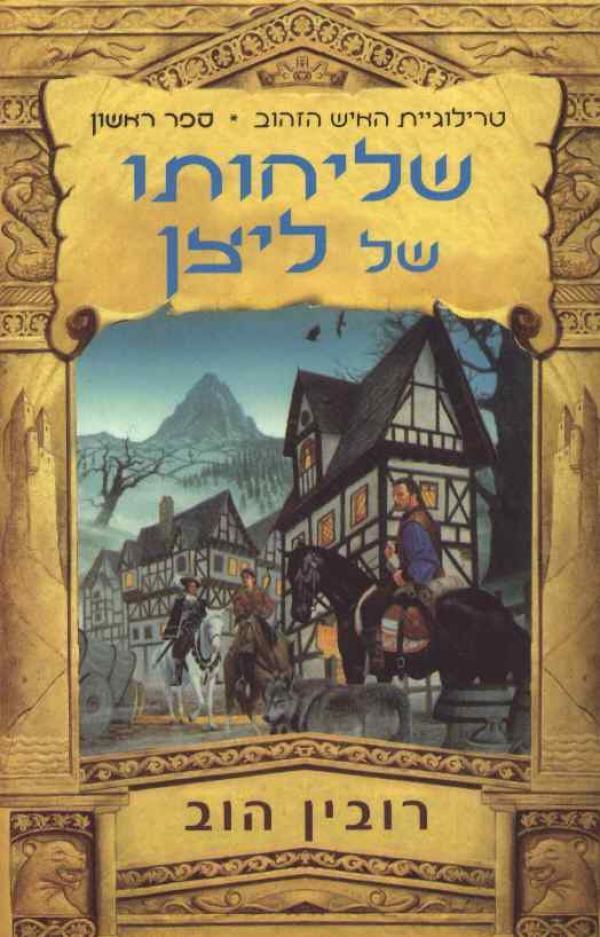שליחותו של ליצן - רובין הוב