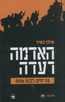האדמה רעדה - [33 ימים, לבנון 2006] - אילן כפיר