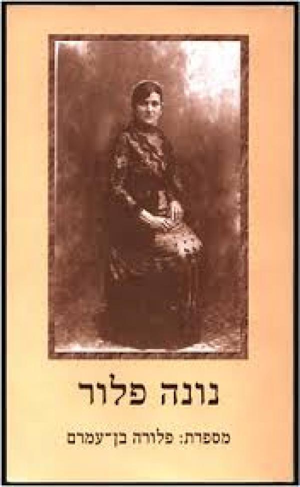 נונה פלור - פלורה בן-עמרם