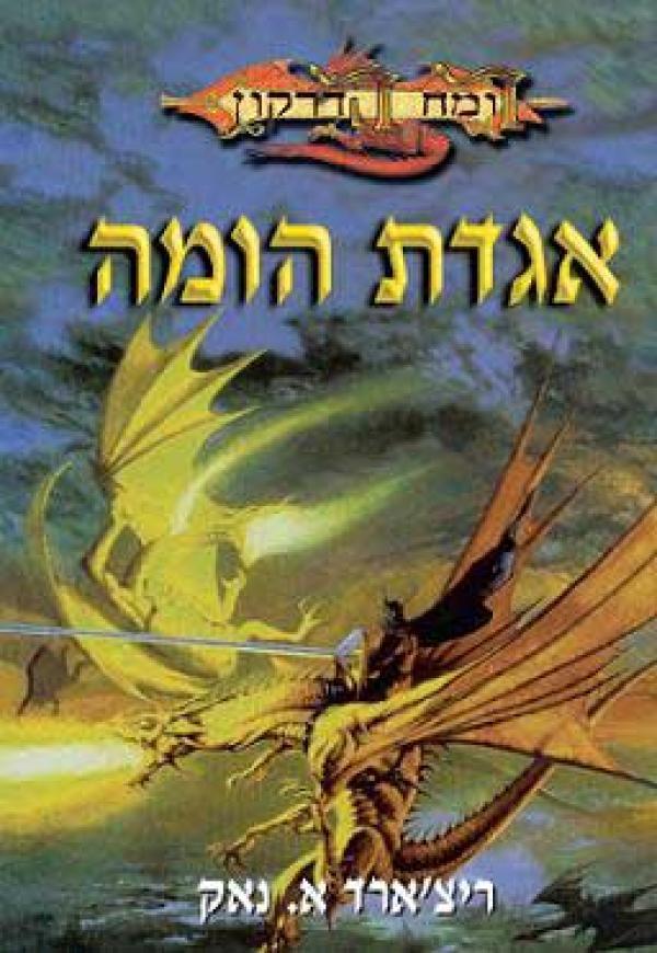 אגדת הומה - ריצ'ארד א. נאק