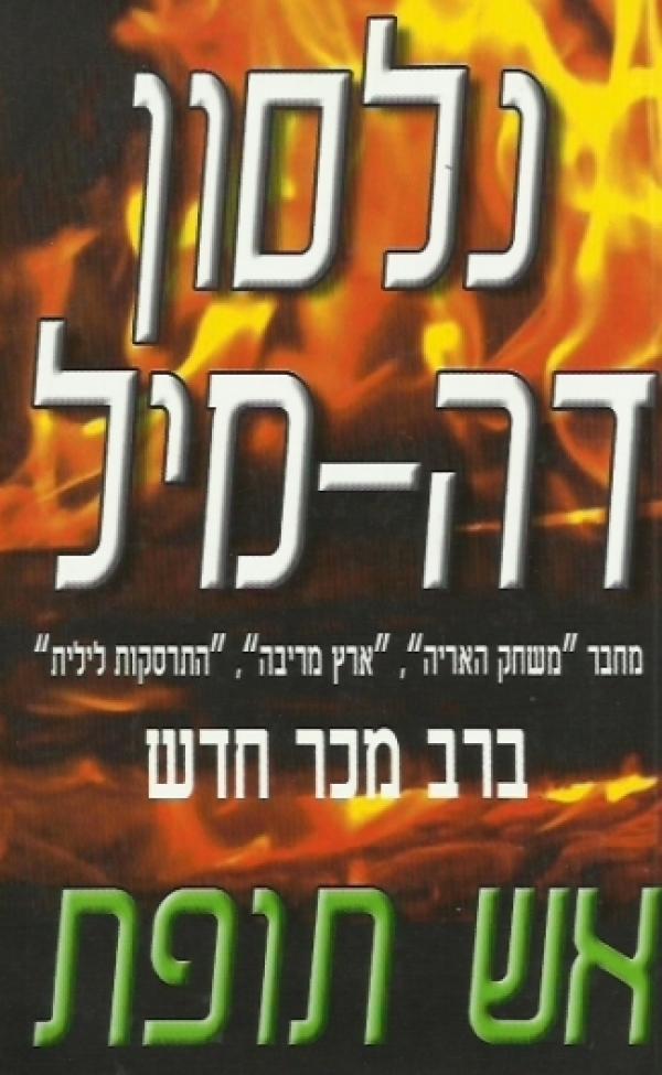 אש תופת - Wild Fire - נלסון דה מיל