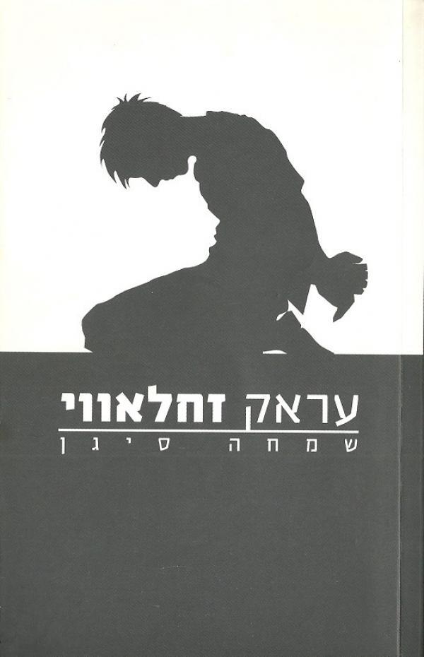 עראק זחלאווי - שמחה סיגן