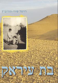 בת עיראק - רויטל שירי-הורוביץ