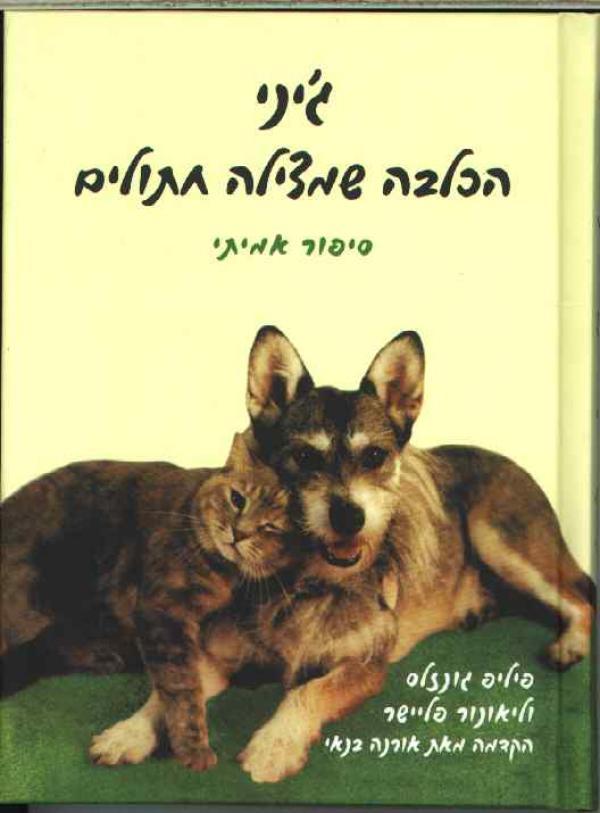 ג`יני הכלבה שמצילה חתולים - גונזלס/פליישר