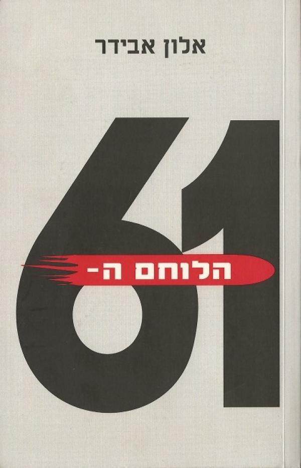 הלוחם ה-61 - אלון אבידר