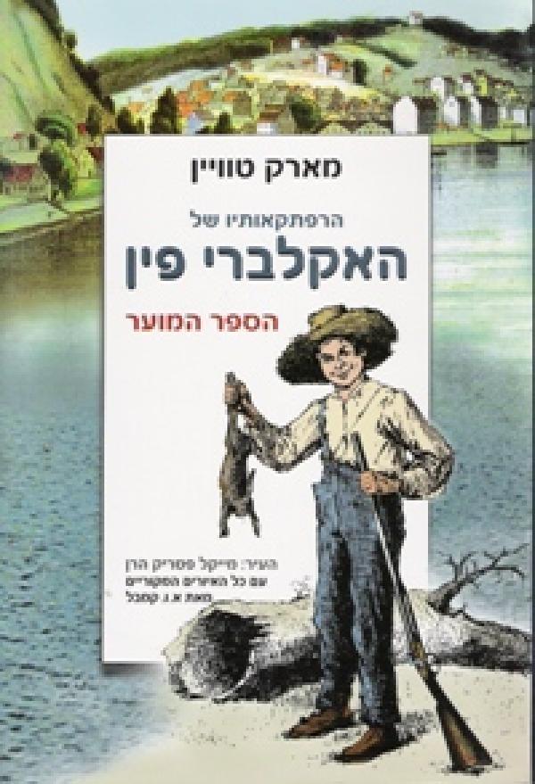 הרפתקאותיו של האקלברי פין - הספר המוער - מארק טוויין