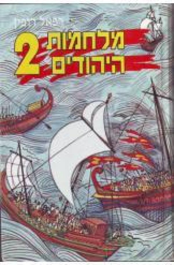 מלחמות היהודים 2 - רפאל רופין