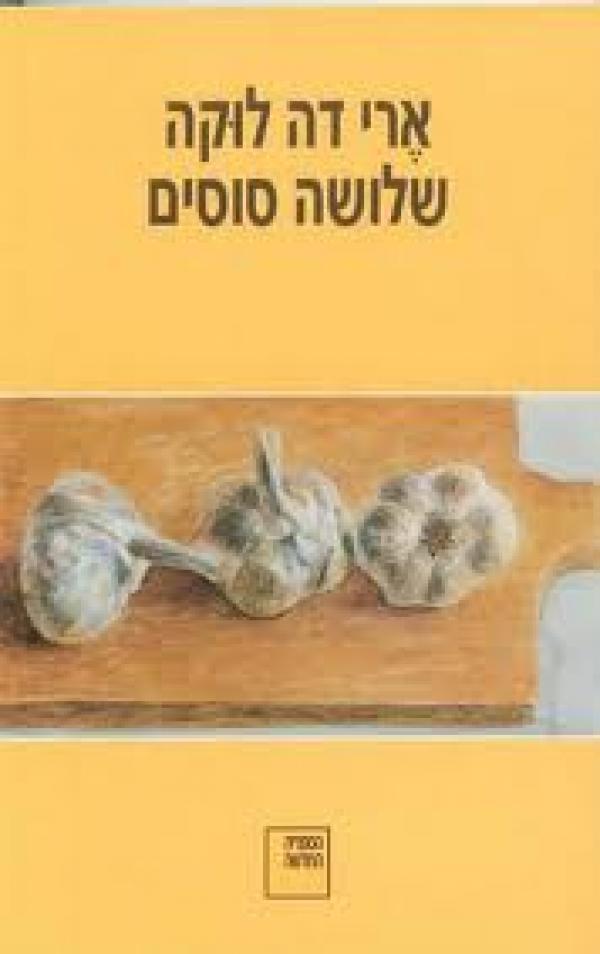 שלושה סוסים - הספריה החדשה למנויים, 2004 [7] - ארי דה לוקה