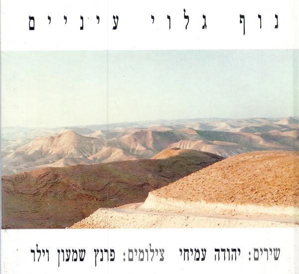 נוף גלוי עיניים  - עברית-אנגלית-גרמנית - שירה- יהודה עמיחי, צילומים- שמעון וילר