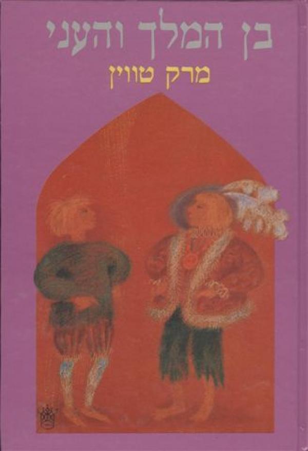 בן המלך והעני- נוסח דליה למדני - מרק טוויין