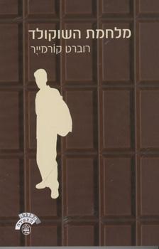 מלחמת השוקולד - רוברט קורמייר