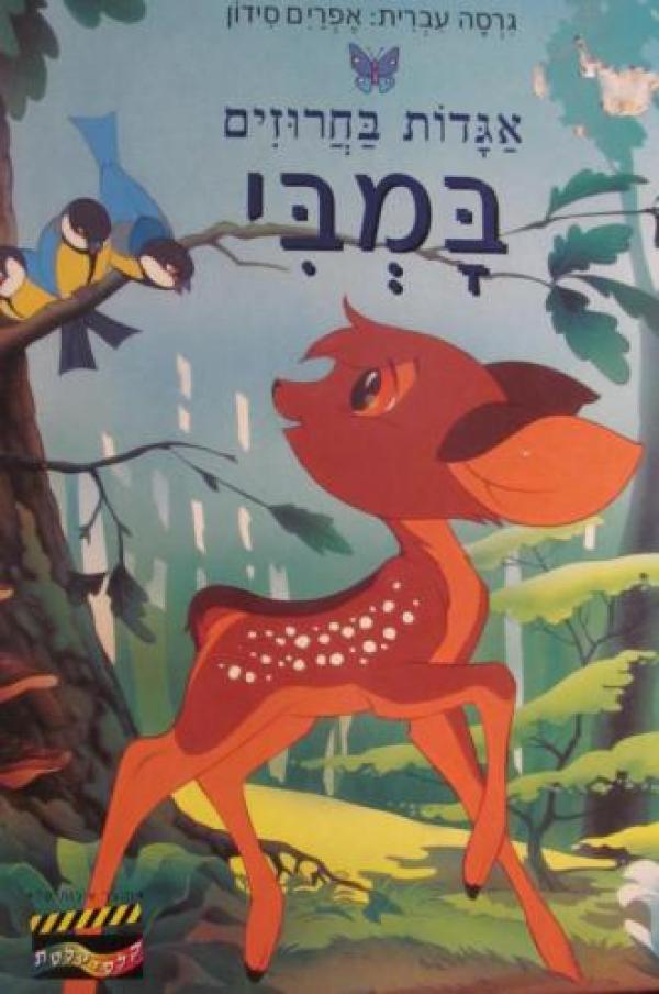 במבי - גרסה עברית: אפרים סידון